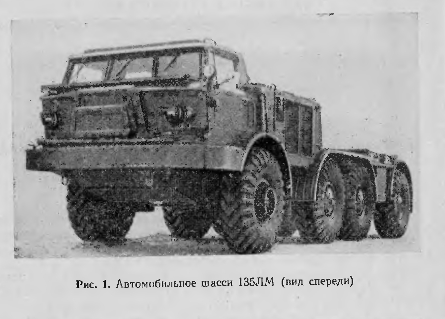 chassis 135 front view
